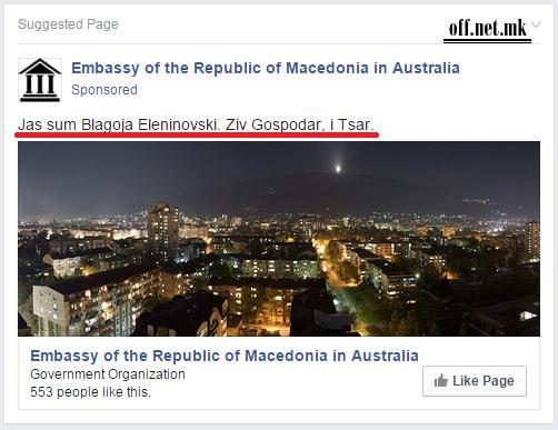 Ја бе, ја! - Page 4 Makedonskata-diplomatija-vekje-nishto-ne-mozhe-da-ja-sopre-151969