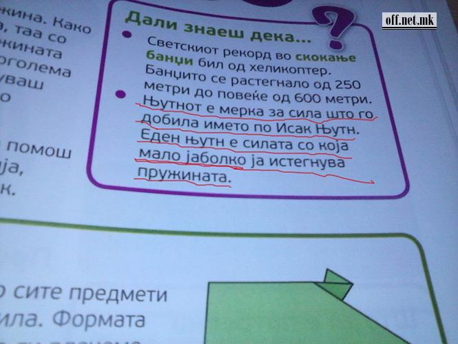 Сакам кажам, нема каде.... - Page 39 Mk-obrazovanie-sila-boga-ne-moli-153444