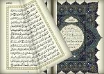 القرآن بالصوت والصورة الإصدار الثالث Quranflash