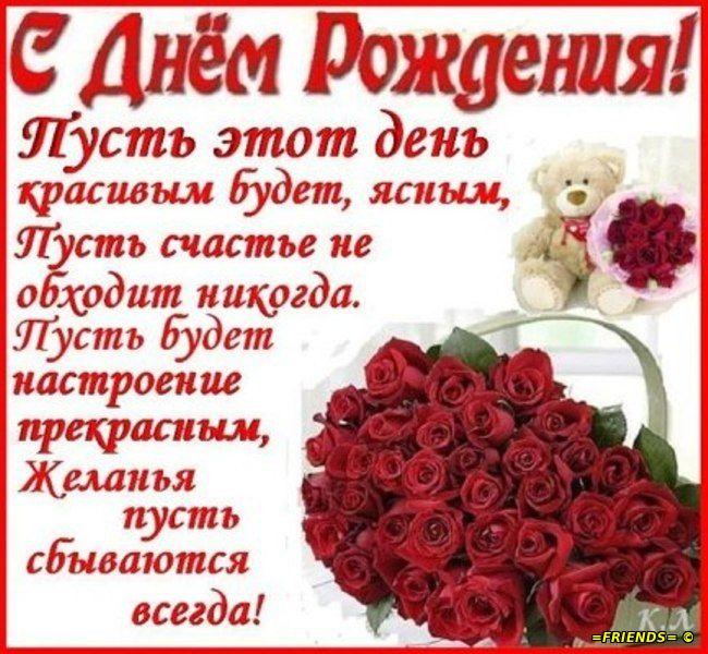 Поздравляем Ромашку с Днём рождения! - Страница 2 12242707