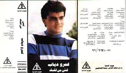 جمــيع كفارات شرايط ( عمرو دياب ) 2q3zoe0