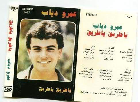 جمــيع كفارات شرايط ( عمرو دياب ) 2dr6pa9