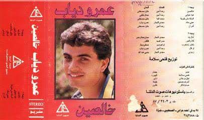 جمــيع كفارات شرايط ( عمرو دياب ) 4557t6p