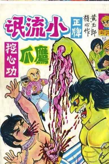 Comics de Bruce Lee 6ccx250