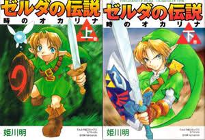 Los mangas de Zelda en España en el Salón del Manga de este año Jpgbok