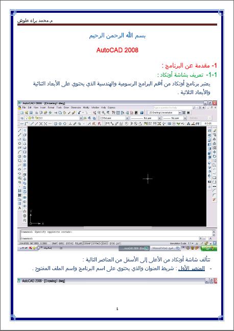 كتاب عربي لتعلم autocad 2008 مفيد جدا 2e2o3ft