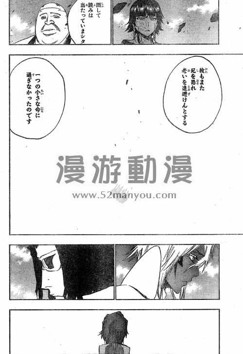Bleach 371 - Kingdom of Hollowes - Page 4 9rk1w4