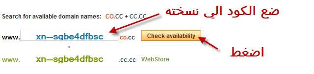 حصرياً وبالصور : دومين مجاني بالعربي , مثال w w w . محمودكو . co . cc 2dl17qa