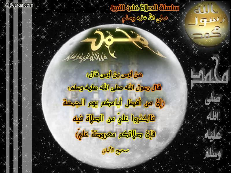 المواطن التي يستحب فيها الصلاة والسلام على النبي صلى الله عليه وسلم(4) 2v83ihg