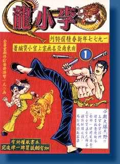 Comics de Bruce Lee 6fg5ngl