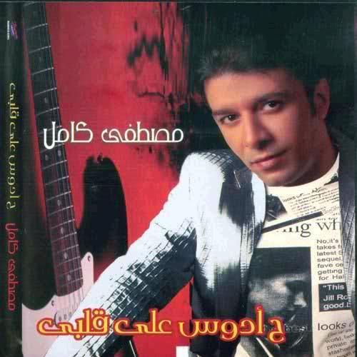 كلمات جميع الالبومات العربيه .. 2008 . 2009 5xlfdc