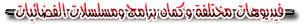 المسلسلات العربيه و البرامج التلفزيونية