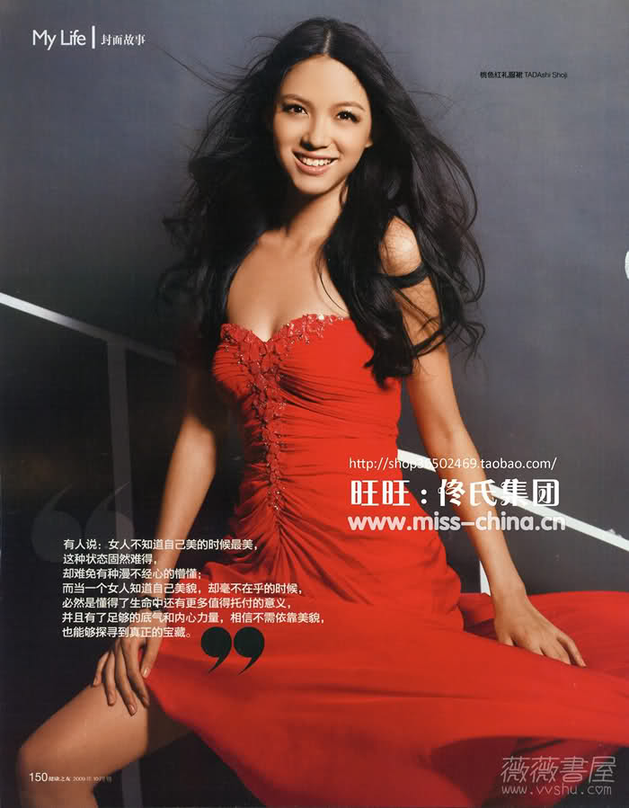 Zi Lin Zhang- MISS WORLD 2007 OFFICIAL THREAD (China) - Page 6 21dli5w
