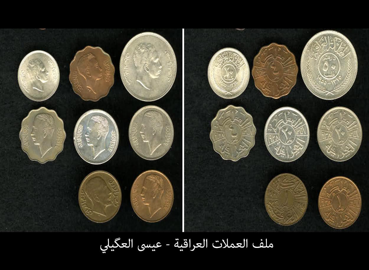 عملات عراقية قديمة 2nldz03