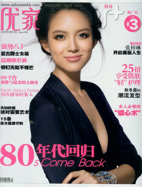 Zi Lin Zhang- MISS WORLD 2007 OFFICIAL THREAD (China) - Page 6 155qe5f