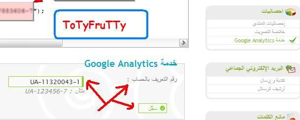 شرح كامل لكيفية الإشتراك و التفاعل بخدمة Google Analytics 2qmi7wn