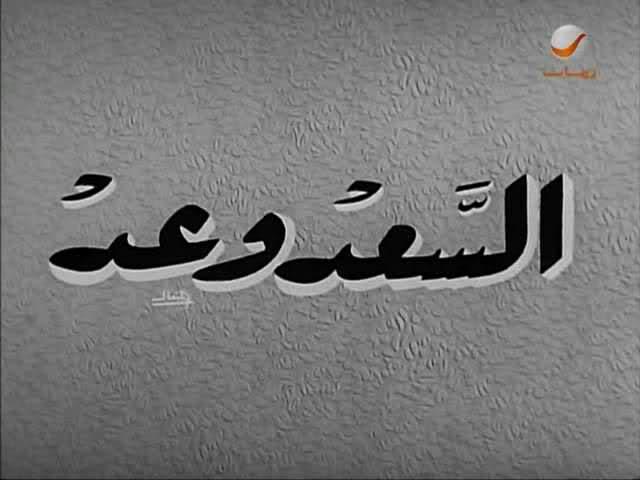 اكبر مكتبة افلام لنجم الكوميديا اسماعيل ياسين علي مستوي المنتديات 65 فيلم 2qn41t5