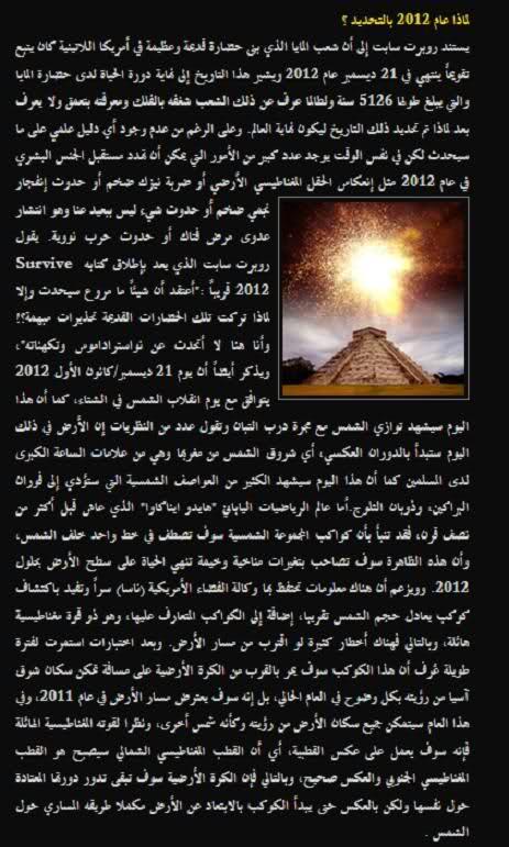 هل حقــــــــا عام 2012 هو نهــــــــــــــــاية العالم  5aom4p
