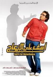 صريا وانفراد فيلم اسف علي الازعاج نسخهNear Dvd بحجم 316 ميجا Ajm9v4