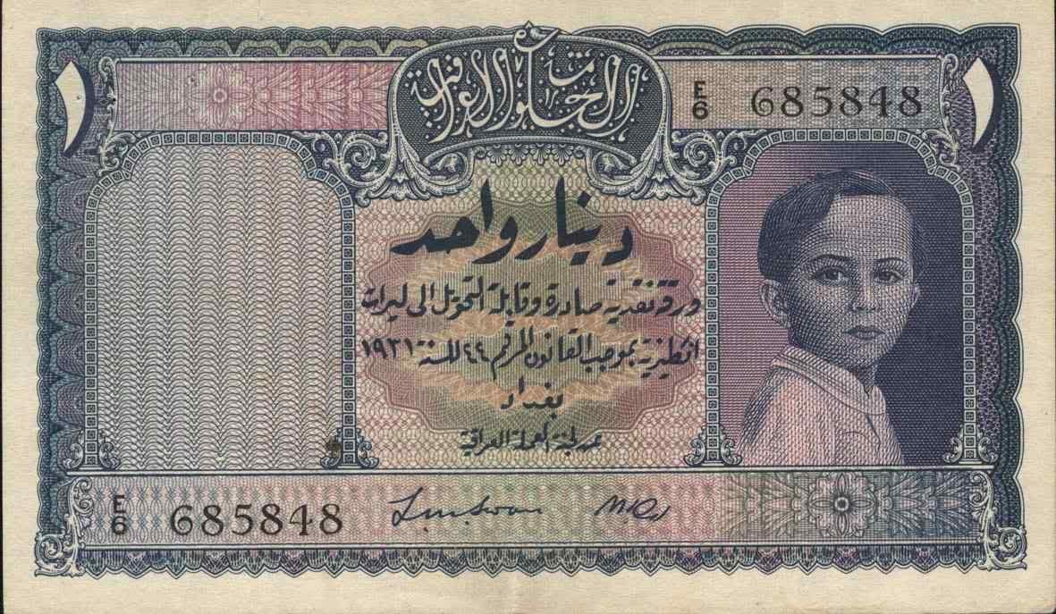 عملات عراقية قديمة 105b508