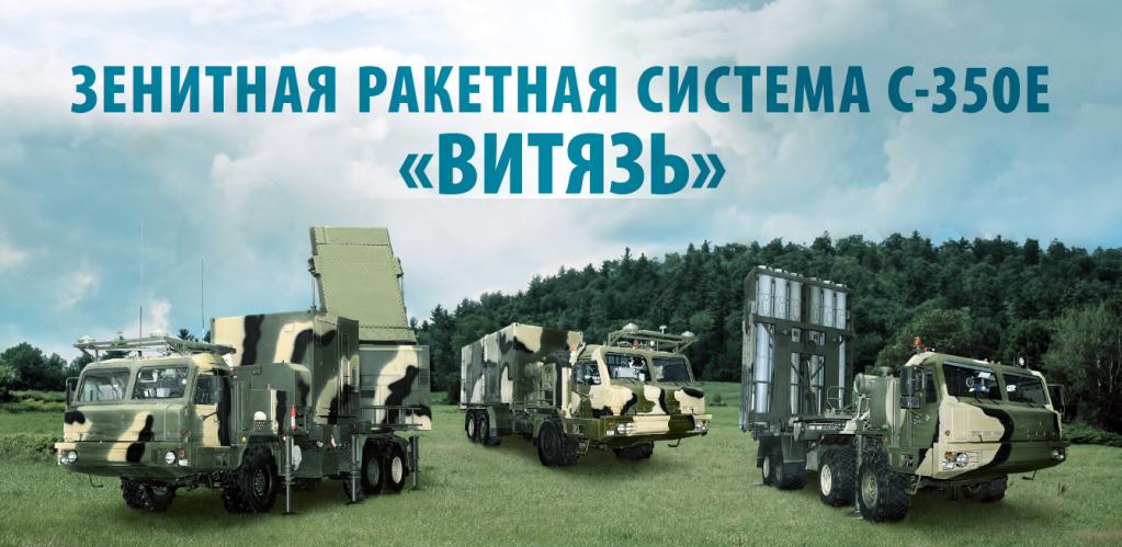 Vityaz (S-350E) SAM System - Page 5 2nlvjbr