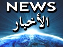 قسم الأخبار العامة - يمكنكم مشاهدة نشرات الأخبار المرئية على قنواتنا الإخبارية : www.youtube.com/user/SyrPress   -   www.youtube.com/user/HananNoura