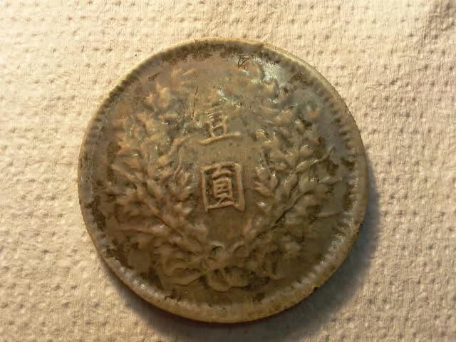 China,1 Dollar  Yuan Shih Ka. 1914-1921  km y#329 Ivwj9e
