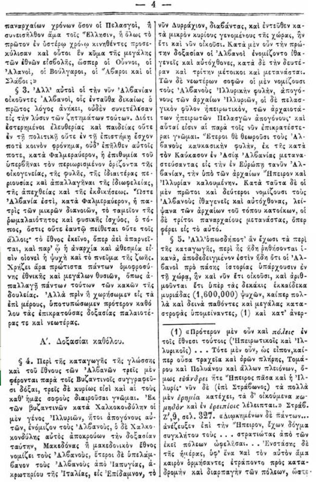 Panajot Kupitori, gjuha dhe gramatika shqipe. 4zujpf
