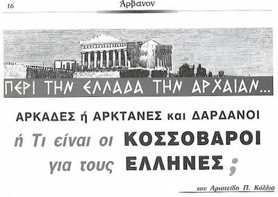 Greket dhe Arvanitet. - Faqe 2 Nxqu83