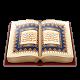 القران الكريم وعلومه