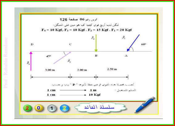حل التمرين رقم 6 كتاب السنة 2 ثانوي هندسة مدنية Sh36