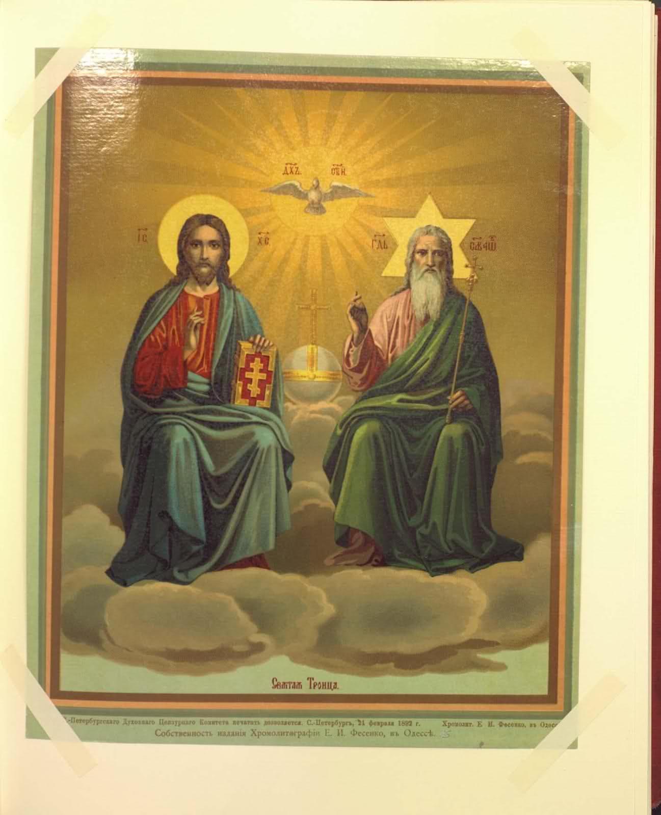 Pravoslavne ikone 250l3bo
