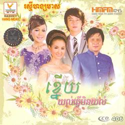 RHM CD Vol.406 Hsj52p