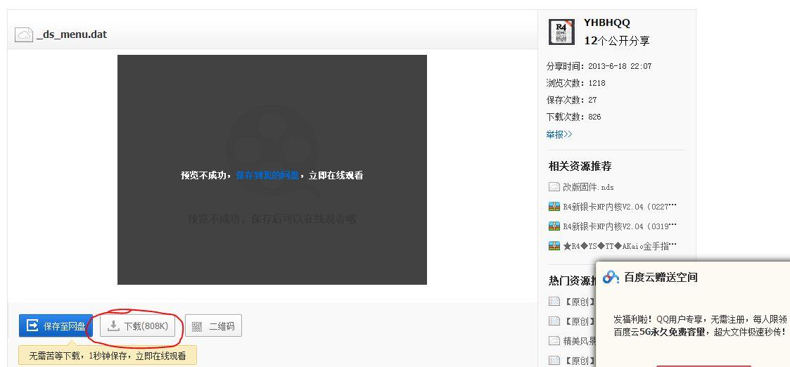 Lista De Flashcards funcionando no firmware 3DS 9.5.0-22 2vj8vfk