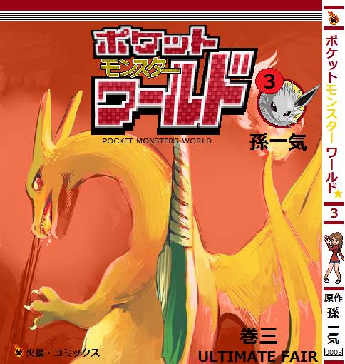 Pocket Monsters World 2gx20wo