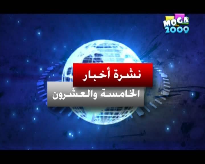 تحميل جميع حلقات - نشره اخبار الخامسه والعشرون - الجزء الاول 2lctmxj
