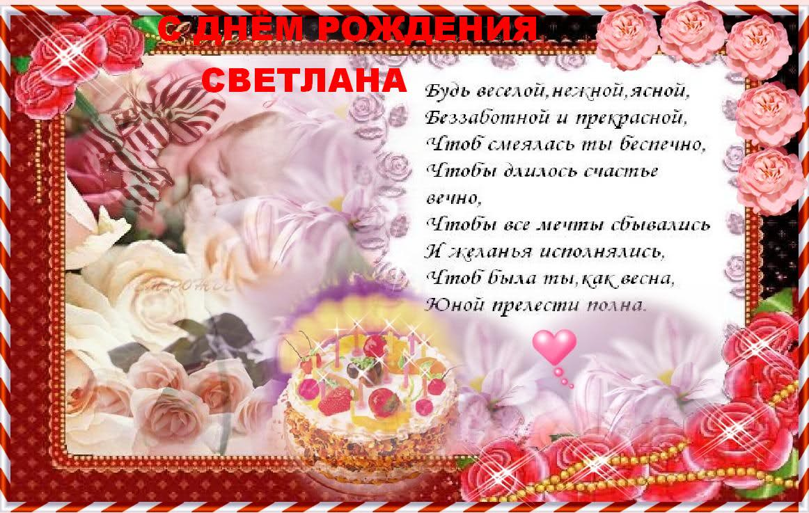 Поздравления с днем рождения! - Страница 4 Sq5nit