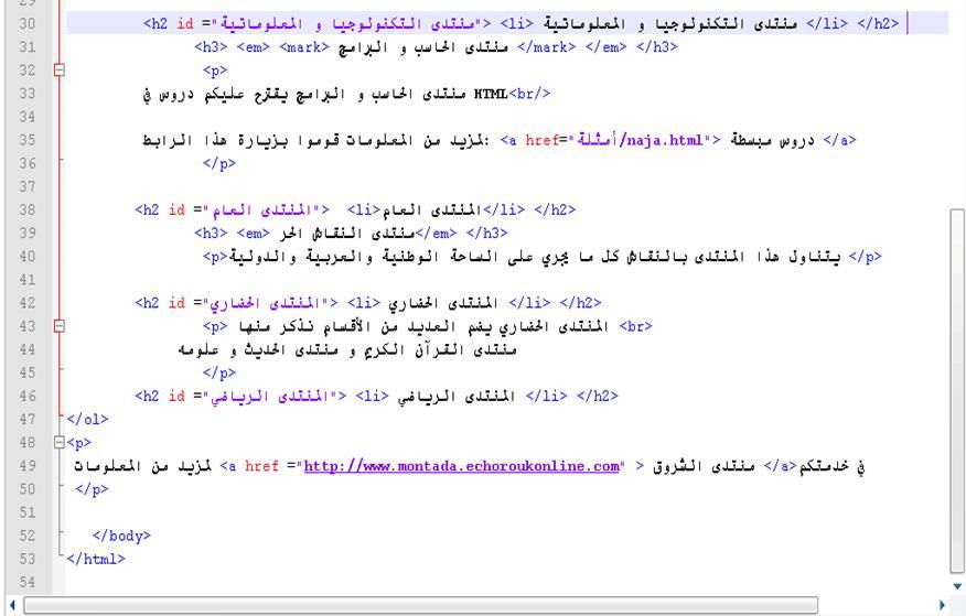 الدرس العاشر - أساسيات الـ HTML Fopq9i