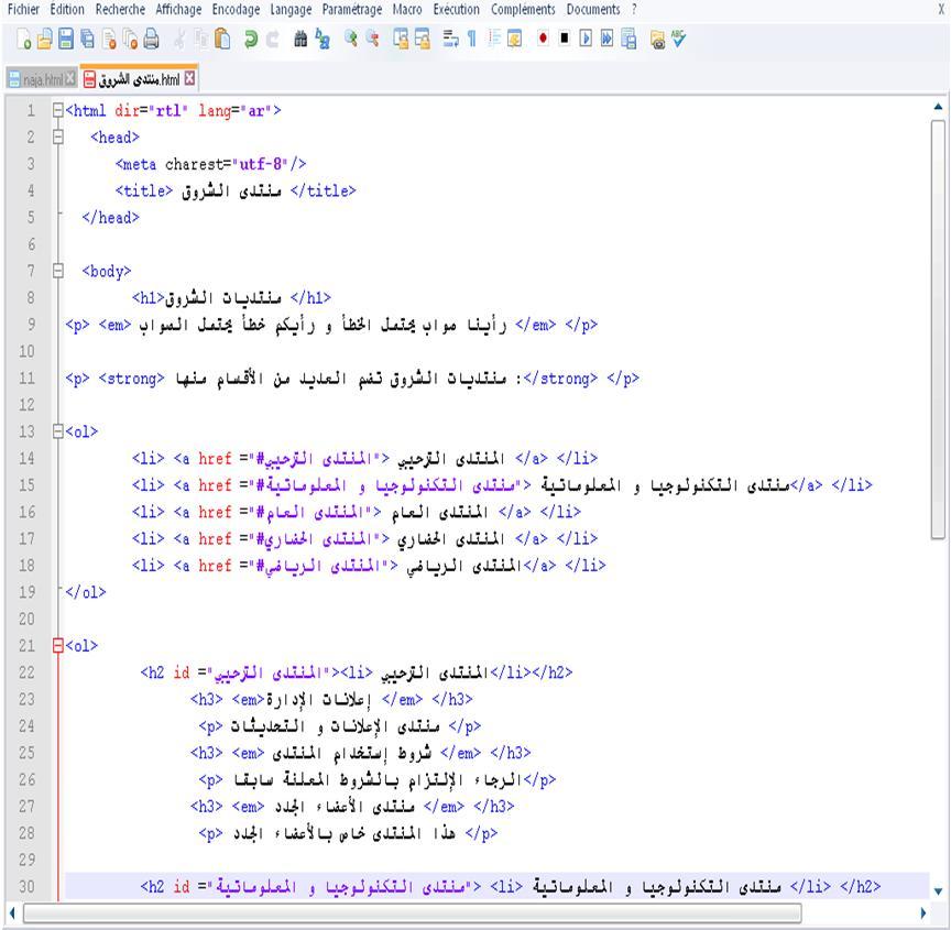 الدرس العاشر - أساسيات الـ HTML Urpet