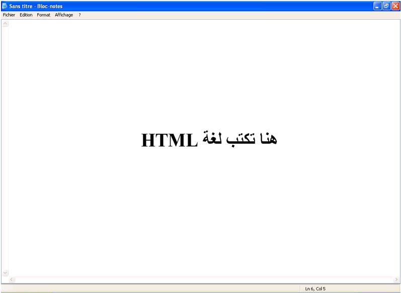 الدرس الأول - أساسيات الـ HTML Whfz82