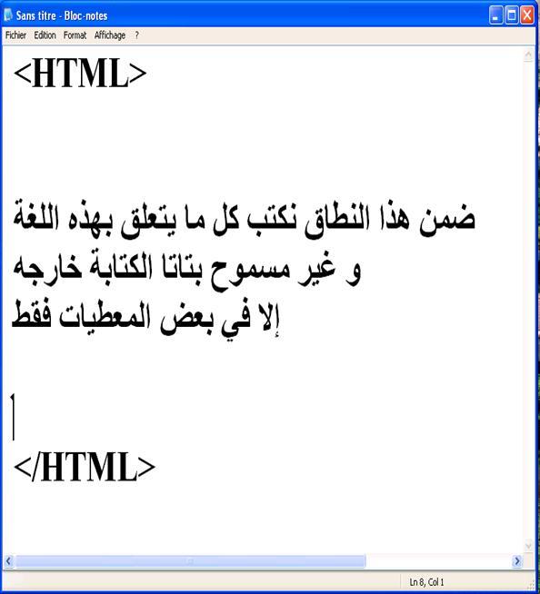الدرس الثاني - أساسيات الـ HTML 2cxyiol