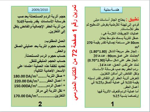 حل التمرين رقم1صفحة 72 من كتاب السنة الثانية Es9ahy