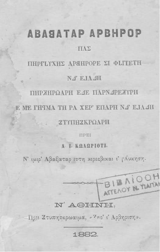Greket dhe Arvanitet. - Faqe 2 T63xaw