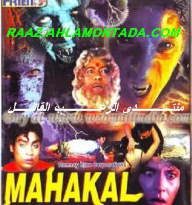 فيلم الرعب الهندى النادر جدا ماهاكال Mahakaal1993 مترجم