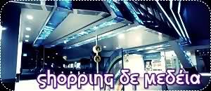Shopping de Medéia