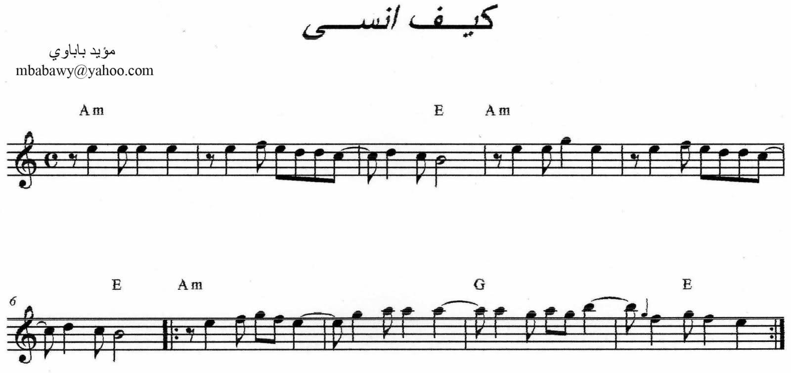 نوتة ترانيم - إهداء صديق الموقع مؤيد باباوي Jr2tdd