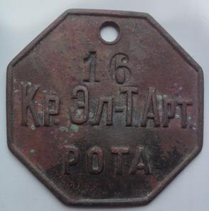 Личные (увольнительные) знаки русской армии 105ckfk