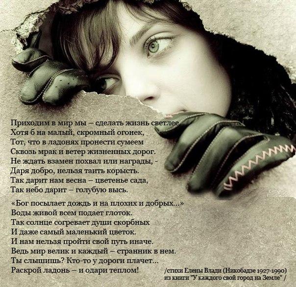 Красивые стихи - Страница 12 10g0mxw