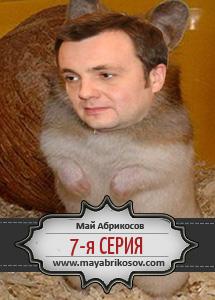 Май Абрикосов-Роман Тертышный 155gdc6