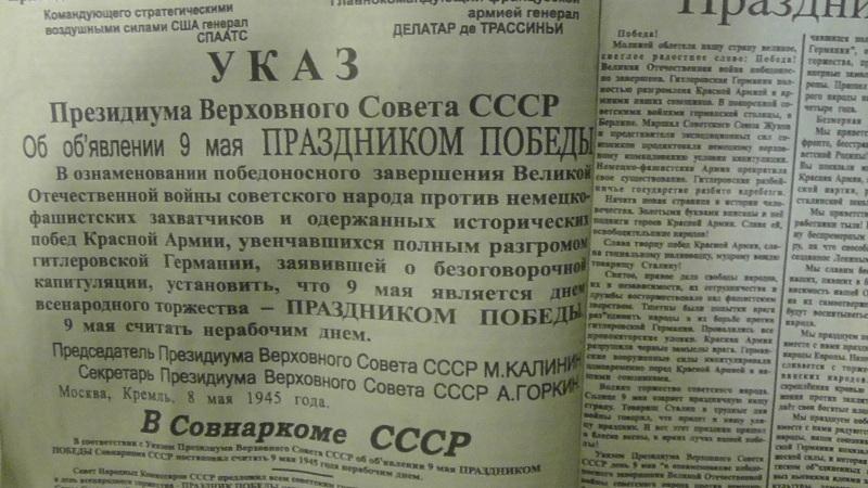 """Номер газеты """"Правда"""" от 09 мая 1945 года 15yy814"""